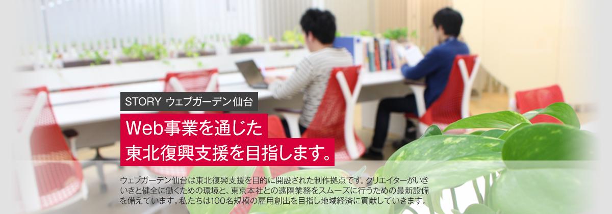 STORY5 ウェブガーデン仙台