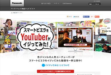 パナソニックのYouTube活用企画「スマートビエラをYouTuberがイジってみた!」