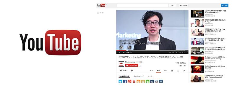 YouTube企業公式チャンネル運用サービス|サービス|メンバーズ